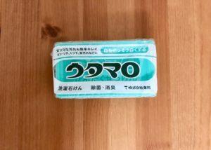 ウタマロ石鹸 ビジュアル資料