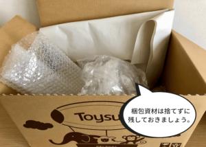 トイサブ 梱包用資材