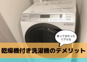 乾燥機付き洗濯機 アイキャッチ