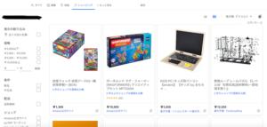 おもちゃの値段イメージ