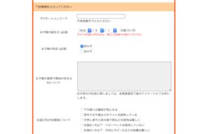 トイサブ プロモーションコード入力画面