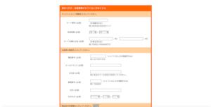 登録情報入力画面イメージ