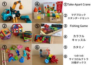 トイサブおもちゃ一覧(3回め)