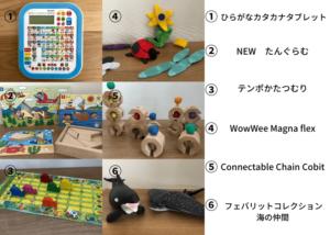 トイサブおもちゃ一覧(5回目レンタル)