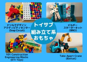 トイサブ組み立て系おもちゃ