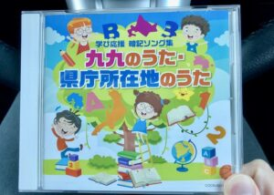 かけ算九九CD
