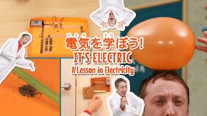 グルービーラボ実験解説動画