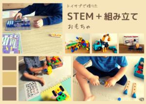 トイサブで借りたSTEM教材おもちゃと組み立ておもちゃ