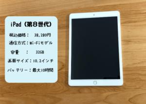 iPad(第8世代)スペック概要